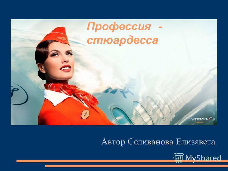 Профессия - стюардесса Автор Селиванова Елизавета