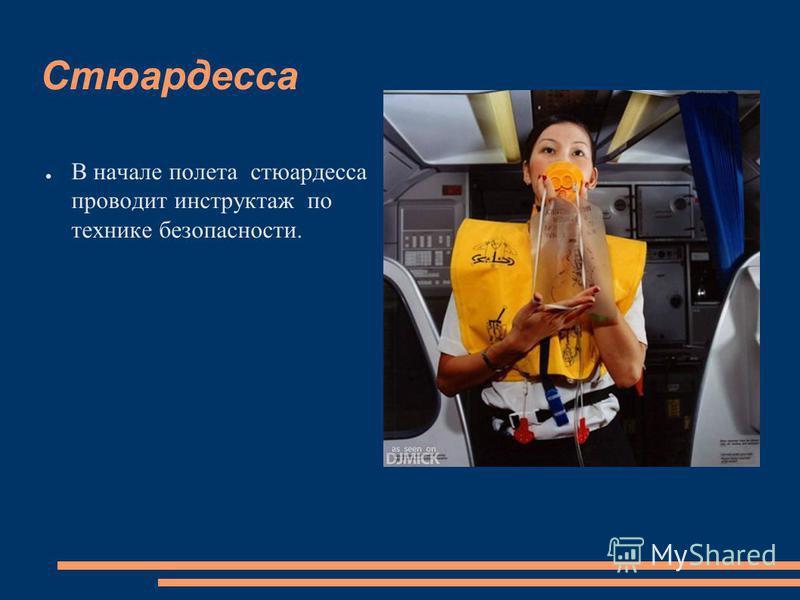 Стюардесса В начале полета стюардесса проводит инструктаж по технике безопасности.