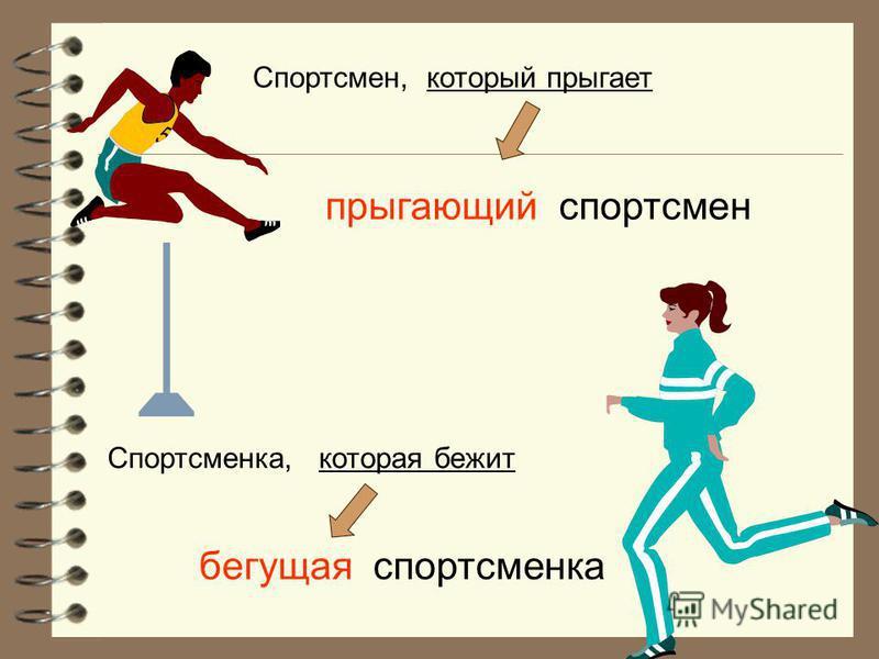 Спортсмен, который прыгает Спортсменка, которая бежит прыгающий спортсмен бегущая спортсменка