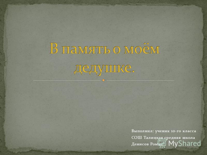 Выполнил: ученик 10-го класса СОШ Талицкая средняя школа Денисов Роман
