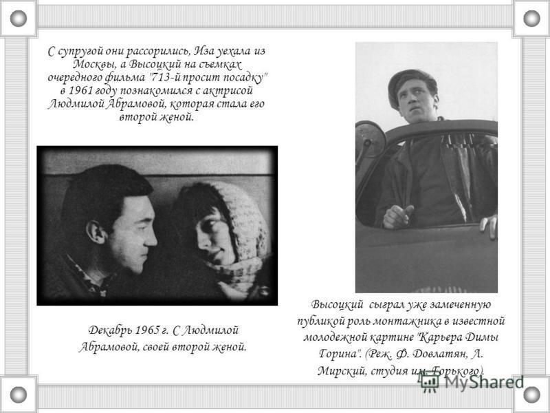 С супругой они рассорились, Иза уехала из Москвы, а Высоцкий на съемках очередного фильма