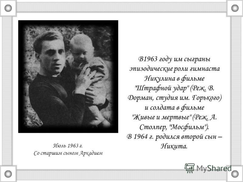 В1963 году им сыграны эпизодические роли гимнаста Никулина в фильме