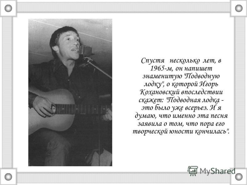 Спустя несколько лет, в 1965-м, он напишет знаменитую