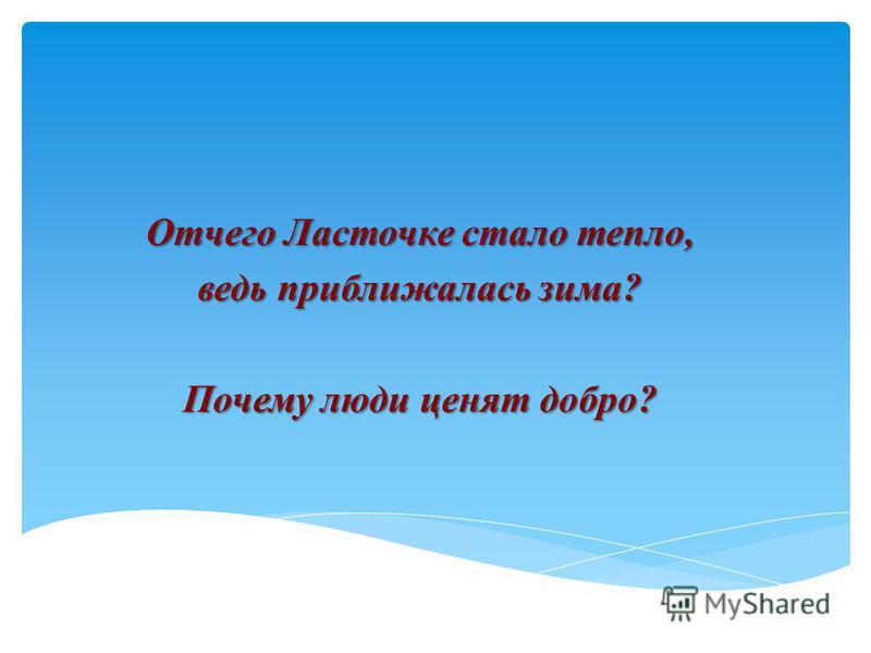 Отчего Ласточке стало тепло, ведь приближалась зима? Почему люди ценят добро?