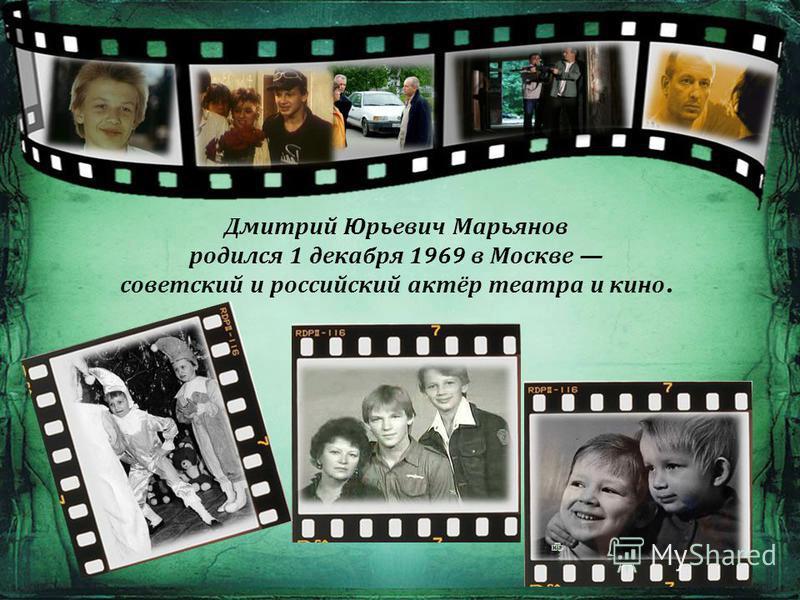 Дмитрий Юрьевич Марьянов родился 1 декабря 1969 в Москве советский и российский актёр театра и кино.