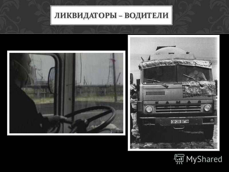 САРКОФАГ ДЛЯ РЕАКТОРА Ликвидаторы - строители