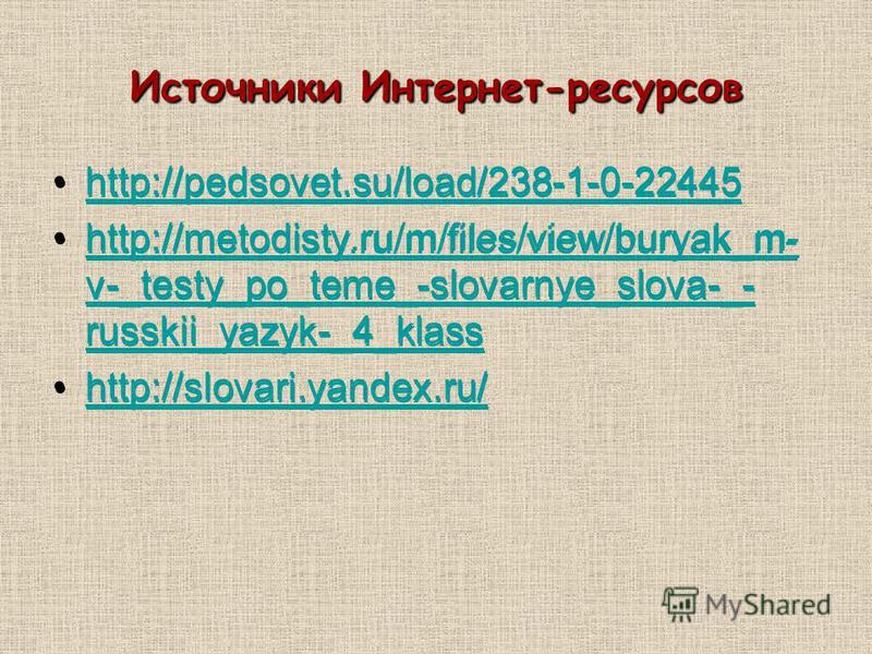 Источники Интернет-ресурсов http://pedsovet.su/load/238-1-0-22445 http://metodisty.ru/m/files/view/buryak_m- v-_testy_po_teme_-slovarnye_slova-_- russkii_yazyk-_4_klasshttp://metodisty.ru/m/files/view/buryak_m- v-_testy_po_teme_-slovarnye_slova-_- ru
