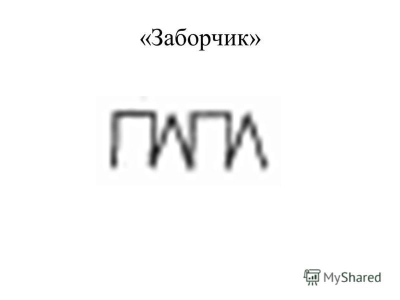 «Заборчик»