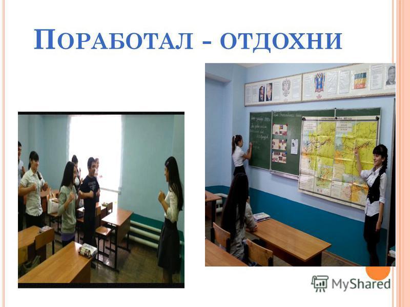 П ОРАБОТАЛ - ОТДОХНИ