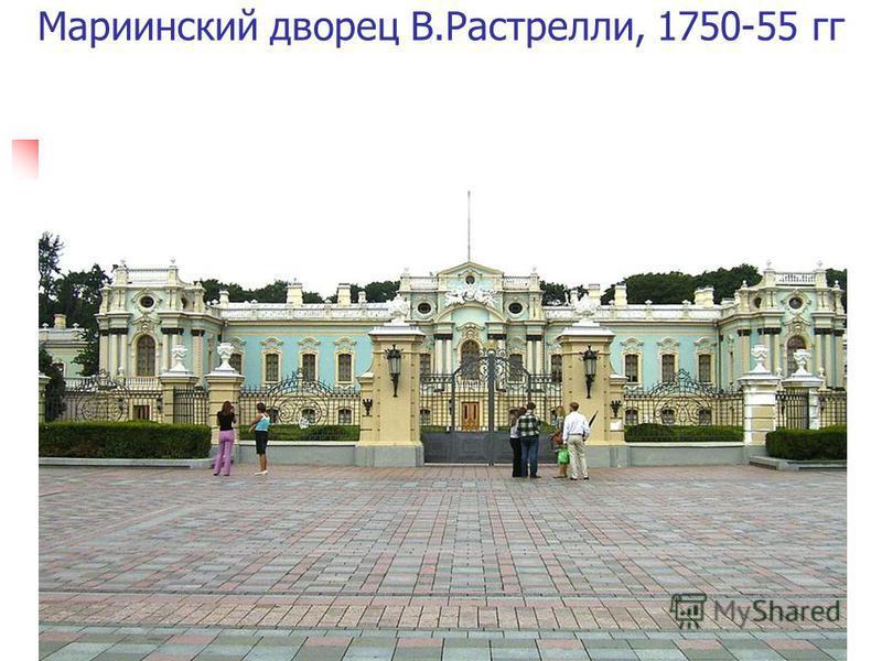 Мариинский дворец В.Растрелли, 1750-55 гг