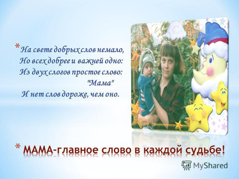 «МОЯ МАМА» Подготовил ученик 4 класса «Г» средней школы 1 Волков Сергей