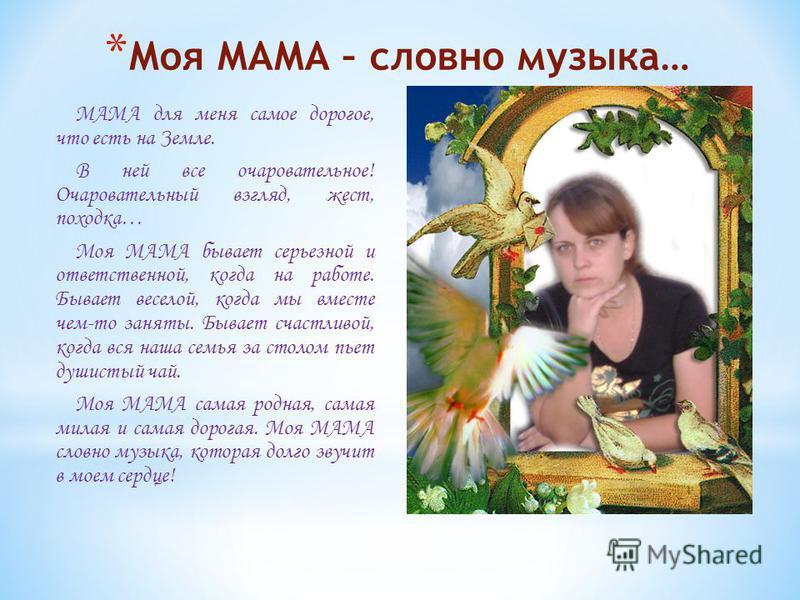 * МАМА – это ВСЁ! Мама! Какое великое слово! МАМА даёт жизнь своему ребёнку. МАМА волнуется и печалится, что бы ребёнок её был здоров, счастлив. МАМА – это окно в мир! Она помогает ребёнку понять красоту мира. У МАМЫ самое доброе, самое ласковое серд