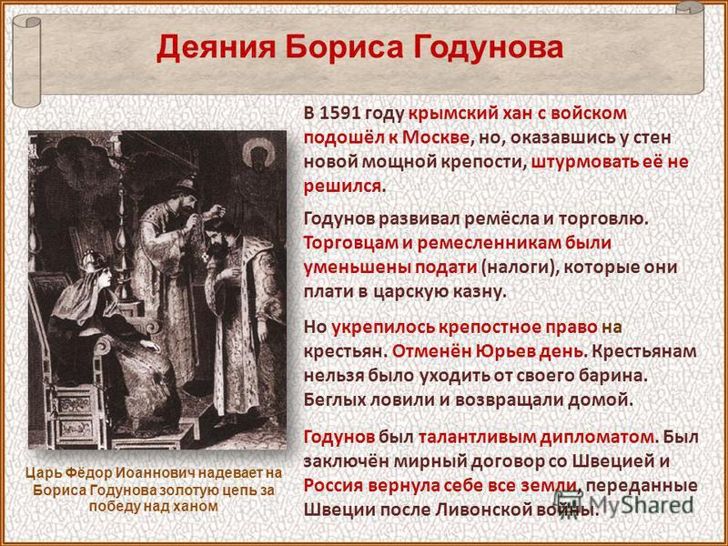 Москва растет при Борисе Годунове. По приказу Бориса Годунова в Кремле был сооружён водопровод, по которому вода поднималась мощными насосами из Москвы- реки. Строится крепость Белый город вокруг Москвы (будущее Бульварное кольцо - второе кольцо Моск