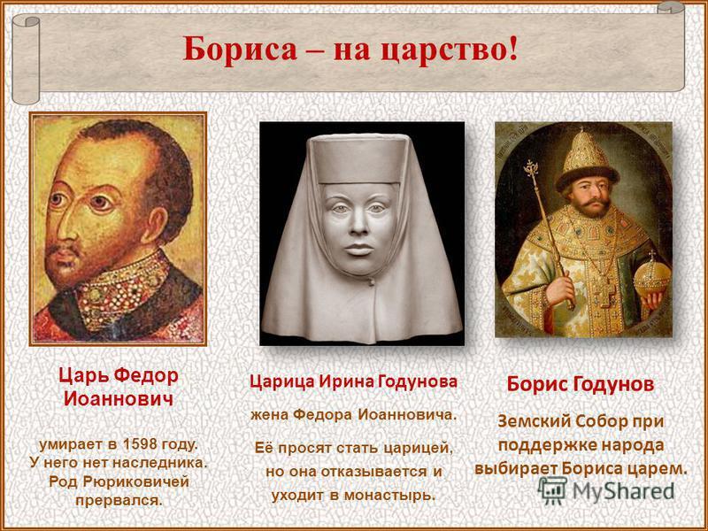 Бориса Годунова обвиняют в смерти царевича Дмитрия В 1591 погибает царевич Дмитрий. По одной версии во время игры он напоролся на нож и погиб. Другие считают, что царевич Дмитрий был зарезан. Соперники Бориса Годунова, другие бояре, обвиняют его в уб
