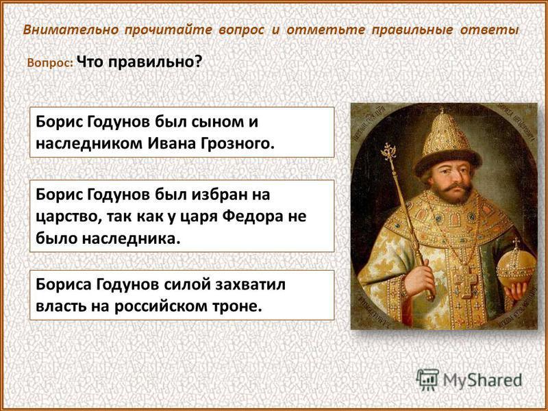 Бориса – на царство! Борис Годунов ИЗБРАННЫЙ ЦАРЬ
