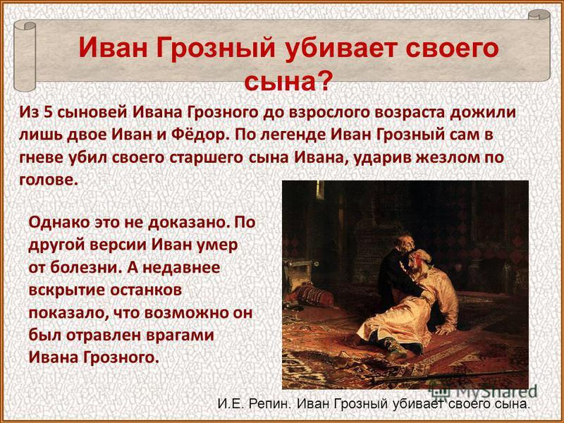 Жены царя Ивана Грозного В 16 лет Иван женился, всего за всю жизнь у него было восемь (!) жен Все они быстро умирали или были сосланы в монастырь Из пяти сыновей, только двое дожили до взрослого возраста