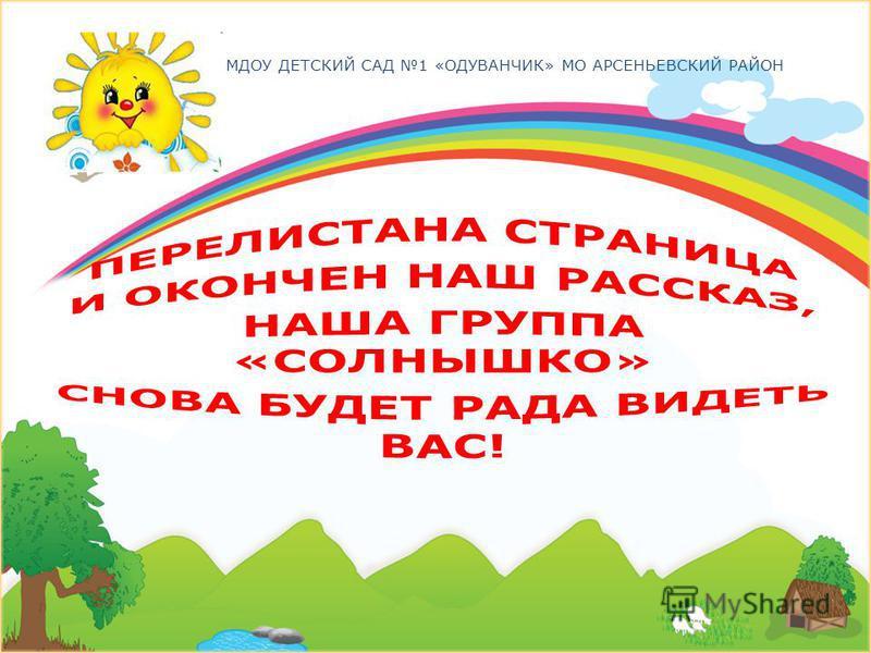 МДОУ ДЕТСКИЙ САД 1 «ОДУВАНЧИК» МО АРСЕНЬЕВСКИЙ РАЙОН