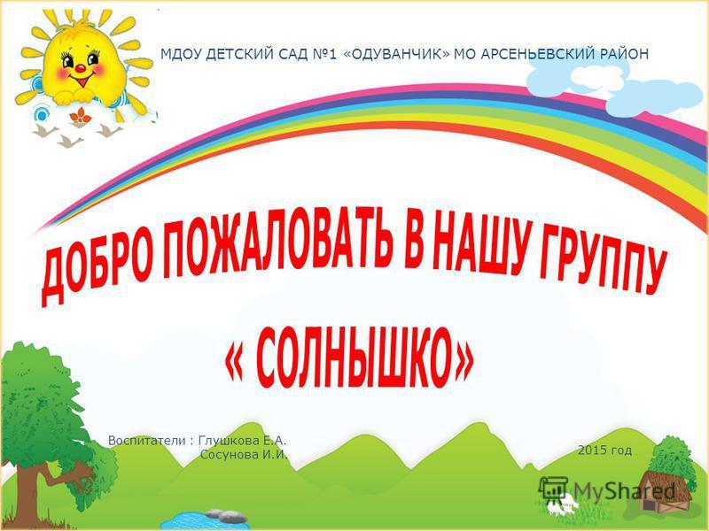 2015 год Воспитатели : Глушкова Е.А. Сосунова И.И.