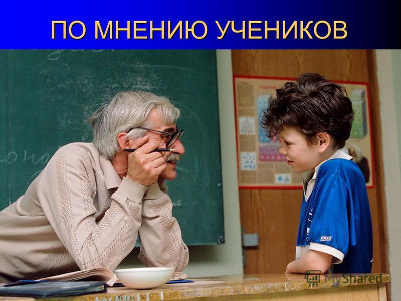 ПО МНЕНИЮ УЧЕНИКОВ 9