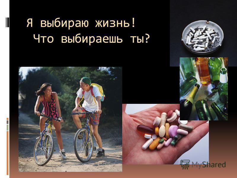 Я выбираю жизнь! Что выбираешь ты?