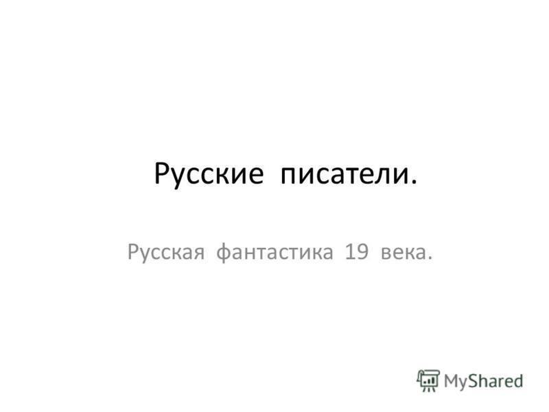 Русские писатели. Русская фантастика 19 века.