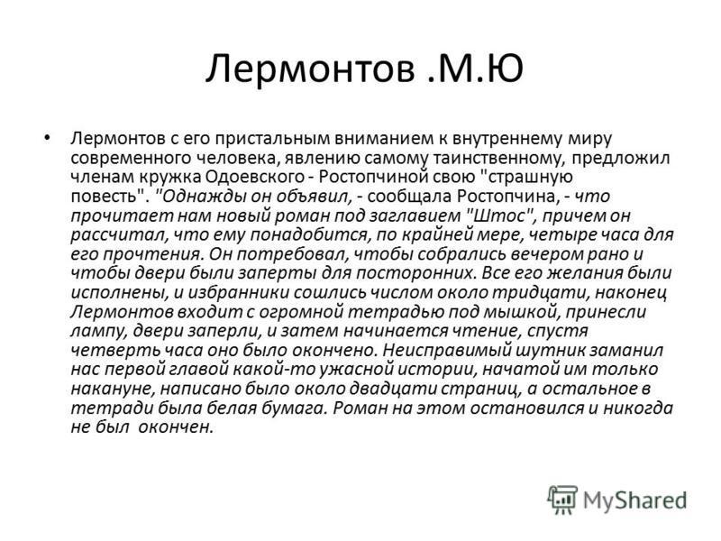 Лермонтов.М.Ю Лермонтов с его пристальным вниманием к внутреннему миру современного человека, явлению самому таинственному, предложил членам кружка Одоевского - Ростопчиной свою
