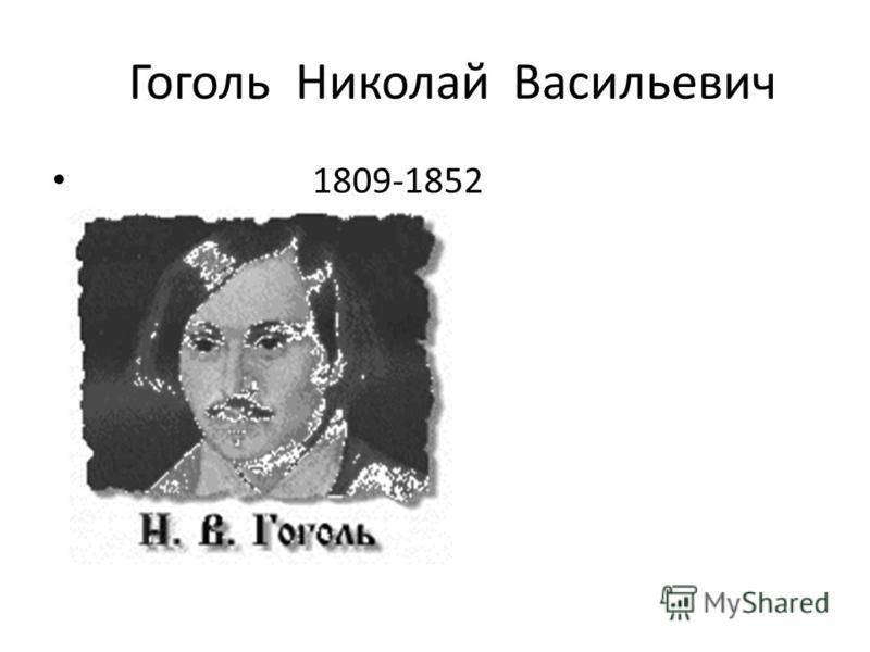 Гоголь Николай Васильевич 1809-1852