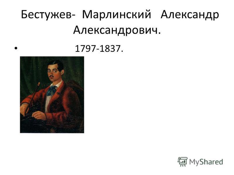 Бестужев- Марлинский Александр Александрович. 1797-1837.
