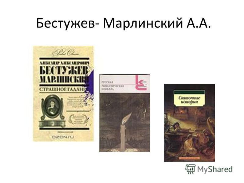 Бестужев- Марлинский А.А.