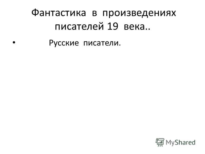 Фантастика в произведениях писателей 19 века.. Русские писатели.