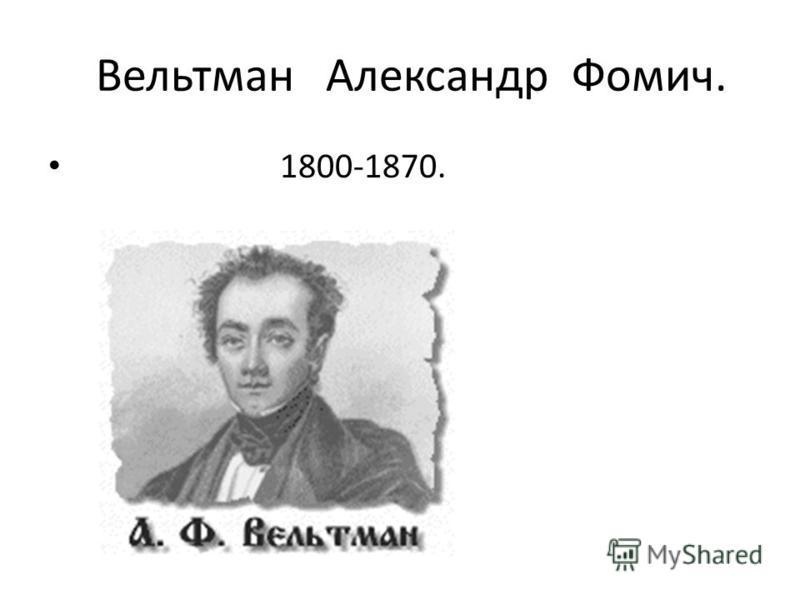 Вельтман Александр Фомич. 1800-1870.
