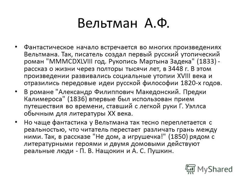 Вельтман А.Ф. Фантастическое начало встречается во многих произведениях Вельтмана. Так, писатель создал первый русский утопический роман