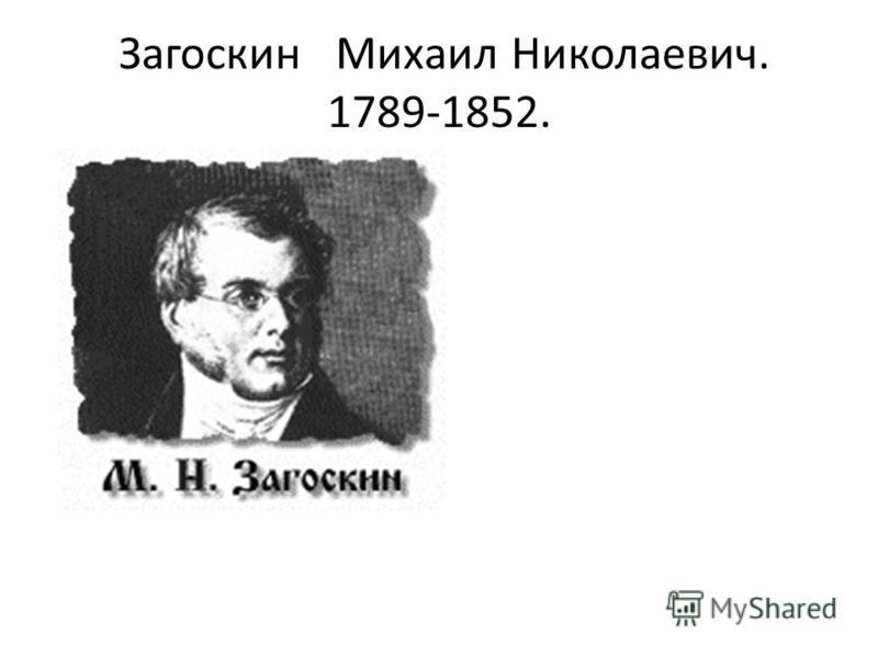 Загоскин Михаил Николаевич. 1789-1852.