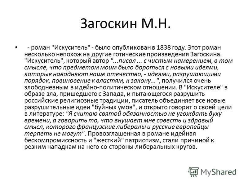 Загоскин М.Н. - роман