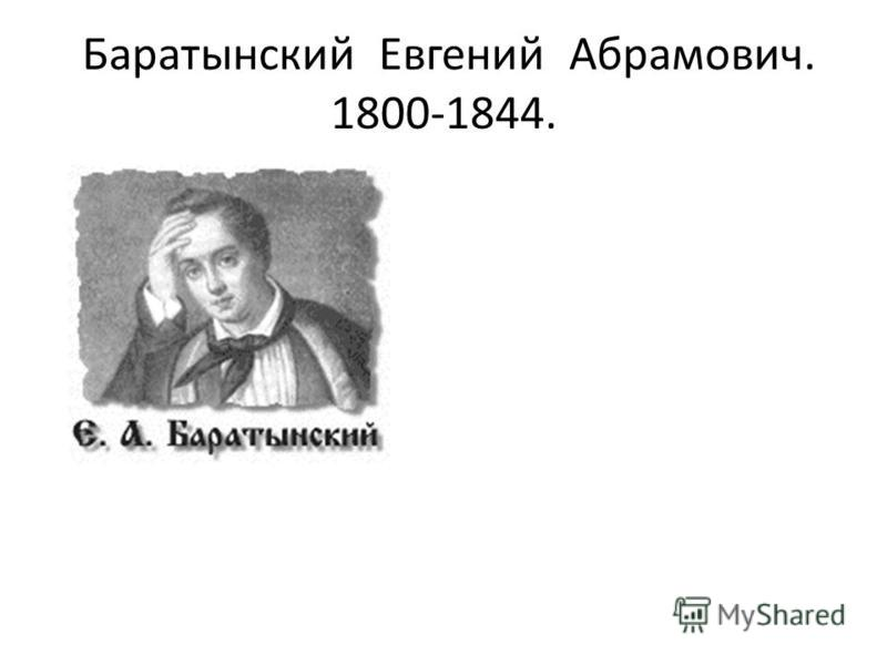 Баратынский Евгений Абрамович. 1800-1844.