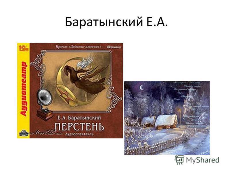 Баратынский Е.А.