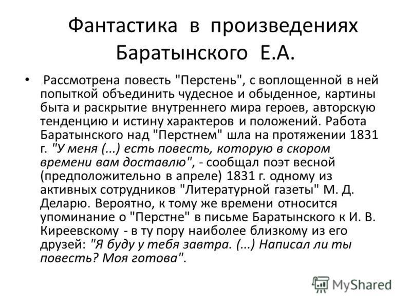 Фантастика в произведениях Баратынского Е.А. Рассмотрена повесть