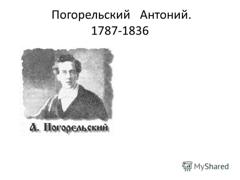 Погорельский Антоний. 1787-1836