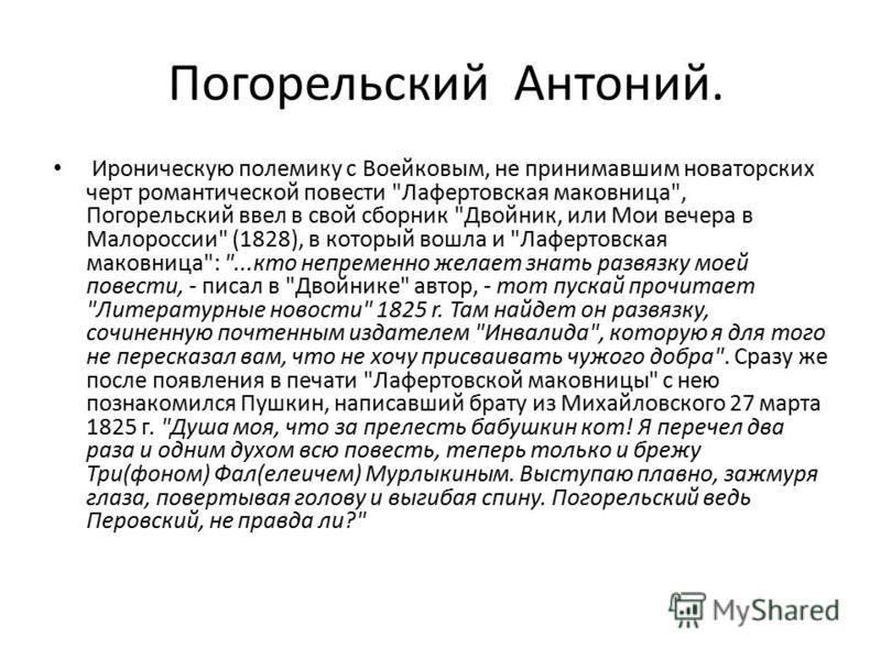 Погорельский Антоний. Ироническую полемику с Воейковым, не принимавшим новаторских черт романтической повести