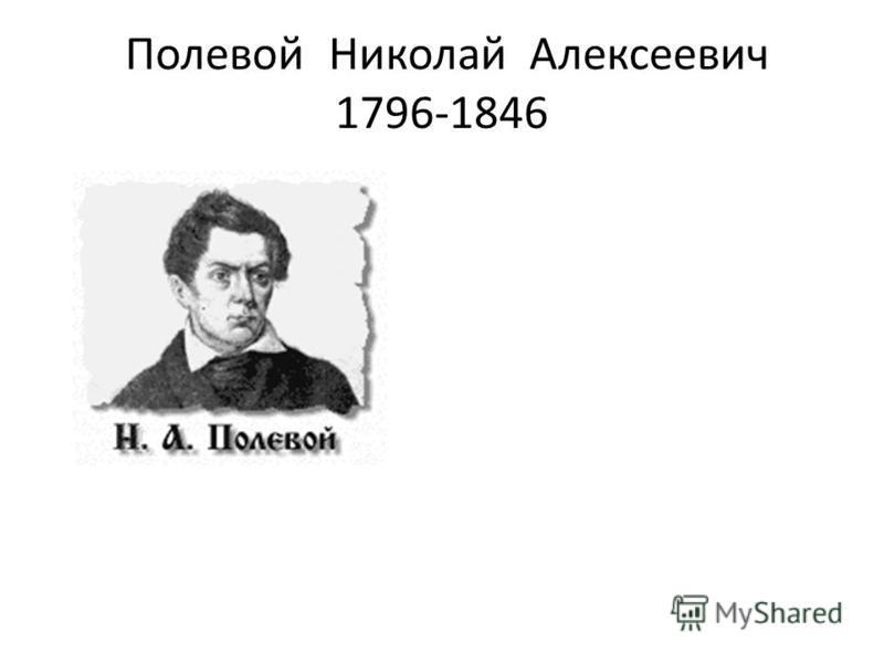 Полевой Николай Алексеевич 1796-1846