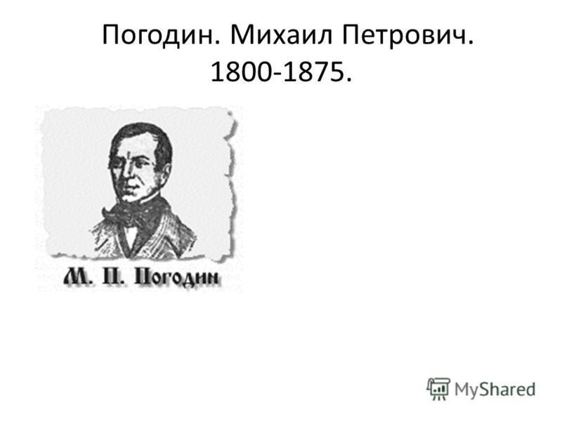 Погодин. Михаил Петрович. 1800-1875.