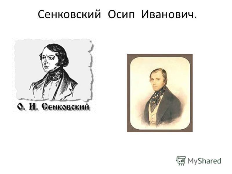 Сенковский Осип Иванович.