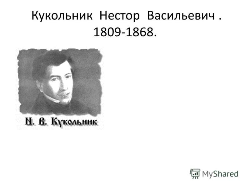 Кукольник Нестор Васильевич. 1809-1868.