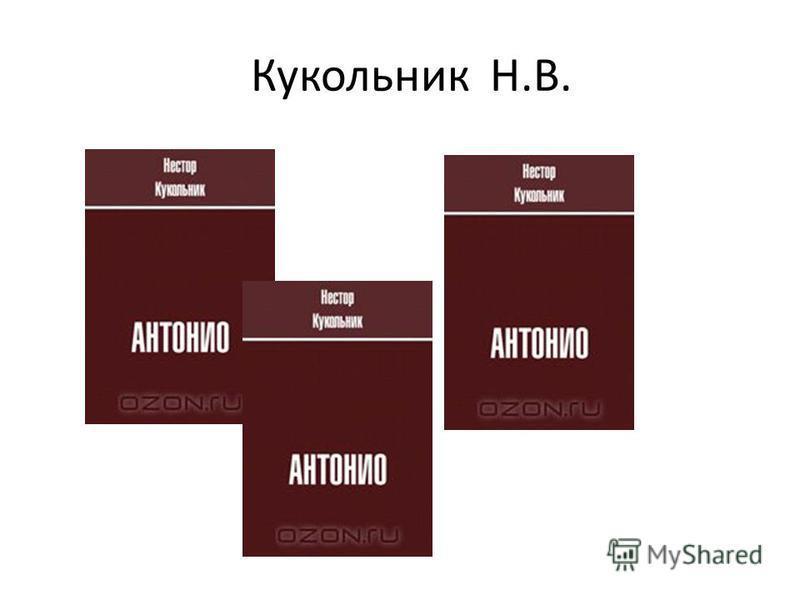 Кукольник Н.В.