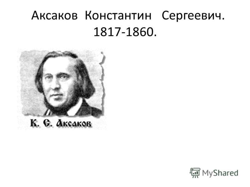Аксаков Константин Сергеевич. 1817-1860.