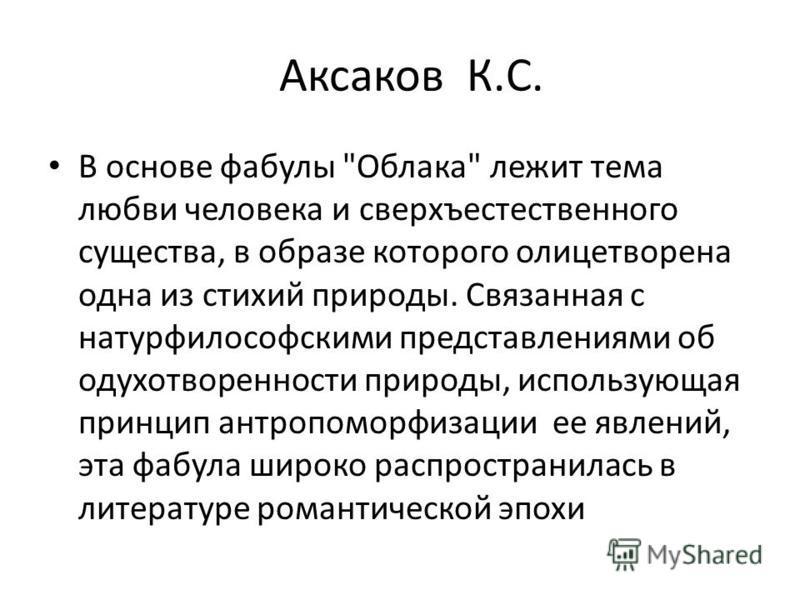 Аксаков К.С. В основе фабулы