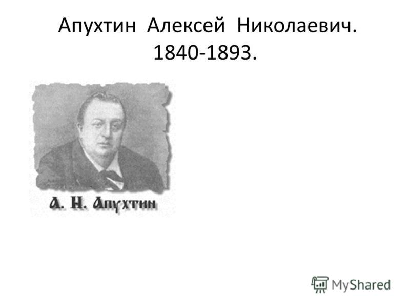 Апухтин Алексей Николаевич. 1840-1893.
