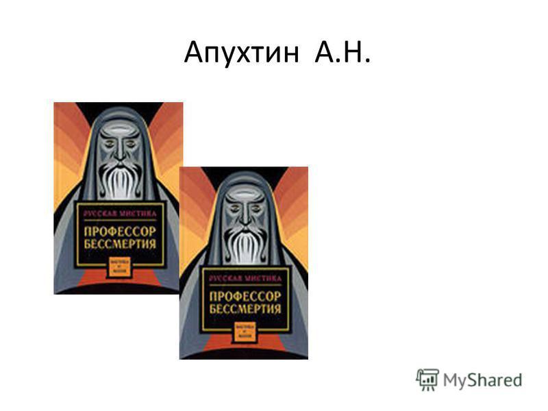 Апухтин А.Н.