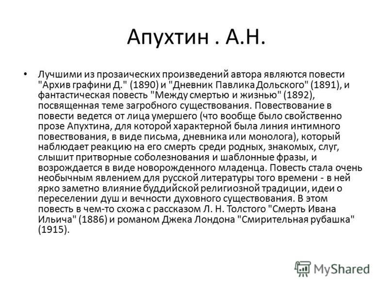 Апухтин. А.Н. Лучшими из прозаических произведений автора являются повести