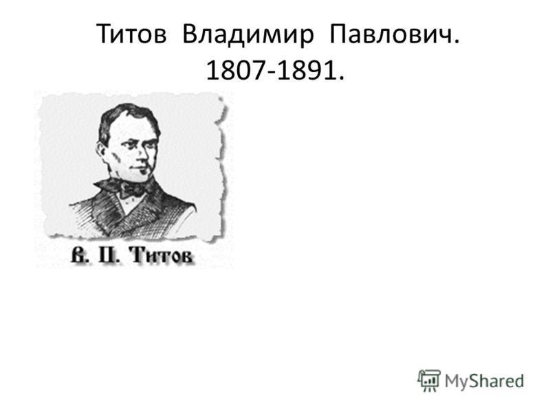Титов Владимир Павлович. 1807-1891.